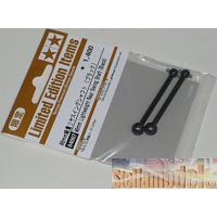 46mm Lightweight Rear Swing Shaft (Black) [TAMIYA]